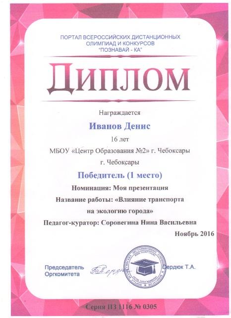 Центр образования конкурсы